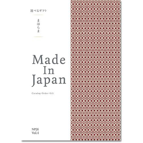 カタログギフト まほらまメイドインジャパンNP26 [送料無料] ●1737a026