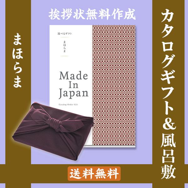 【紫色の風呂敷包み】カタログギフトまほらまメイドインジャパンNP26+ムラサキ ●17145026f74091446