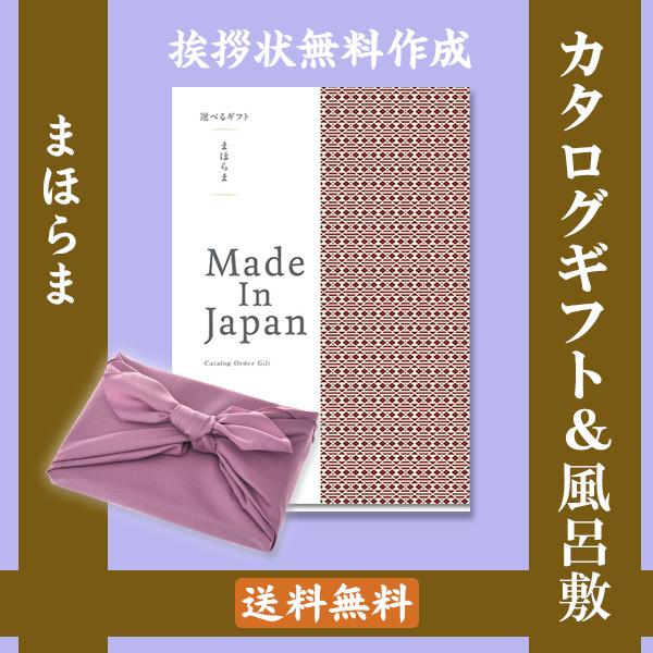 【薄紫の風呂敷包み】カタログギフトまほらまメイドインジャパンNP26+フジ ●17145026f74091447