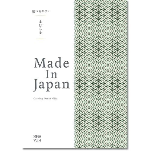 カタログギフト まほらまメイドインジャパンNP29 [送料無料] ●1737a029