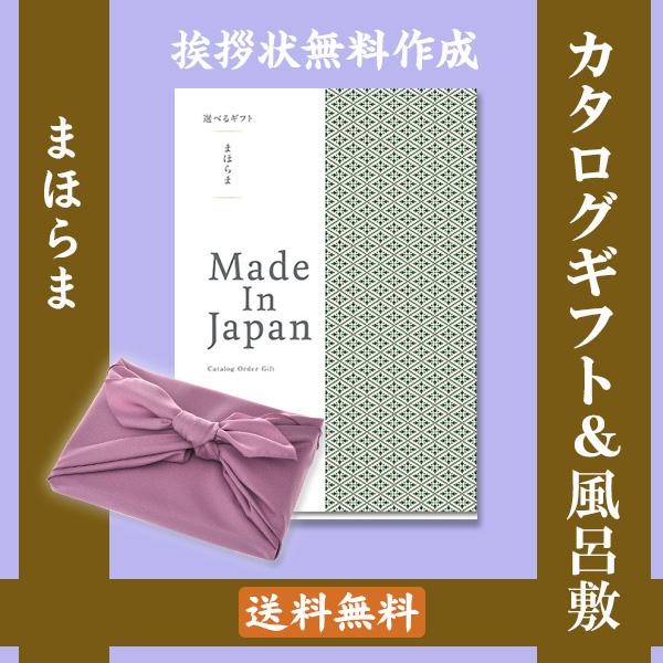【薄紫の風呂敷包み】カタログギフトまほらまメイドインジャパンNP29+フジ ●17145029f74091447