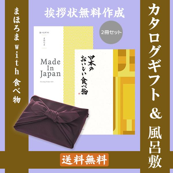 【紫色の風呂敷包み】カタログギフト まほらまメイドインジャパンNP06with橙+ムラサキ 日本のおいしい食べ物●17145206f74091446