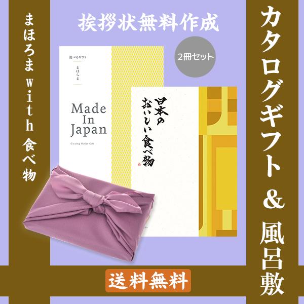 【薄紫の風呂敷包み】カタログギフト まほらまメイドインジャパンNP06with橙+フジ 日本のおいしい食べ物●17145206f74091447