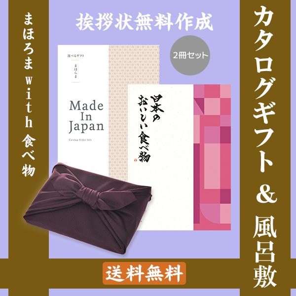 【紫色の風呂敷包み】カタログギフト まほらまメイドインジャパンwith日本のおいしい食べ物 NP08蓮 [送料無料] ●1737a208f74091446