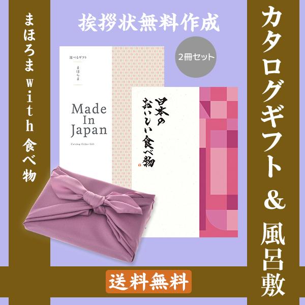 【薄紫の風呂敷包み】カタログギフト まほらまメイドインジャパンNP08with蓮+フジ 日本のおいしい食べ物●17145208f74091447