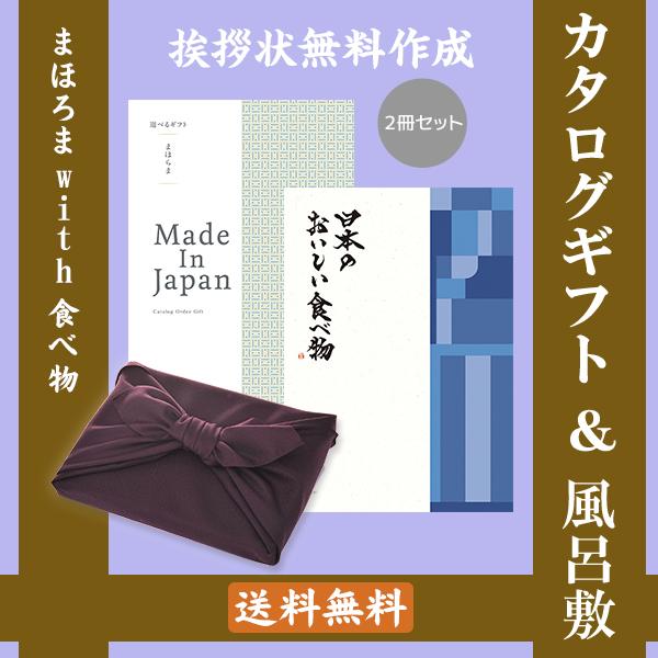 【紫色の風呂敷包み】カタログギフト まほらま メイドインジャパンNP10with藍+ムラサキ 日本のおいしい食べ物●17145210f74091446