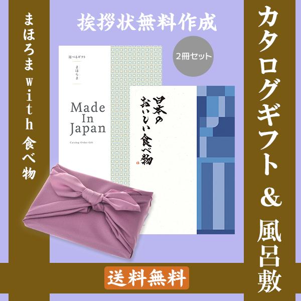 【薄紫の風呂敷包み】カタログギフト まほらま メイドインジャパンNP10with藍+フジ 日本のおいしい食べ物●17145210f74091447