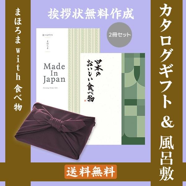 【紫色の風呂敷包み】カタログギフト まほらま メイドインジャパンNP14with蓬+ムラサキ 日本のおいしい食べ物●17145214f74091446
