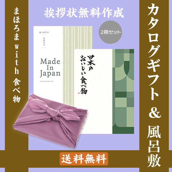 【薄紫の風呂敷包み】カタログギフト まほらま メイドインジャパンNP14with蓬+フジ 日本のおいしい食べ物●17145214f74091447