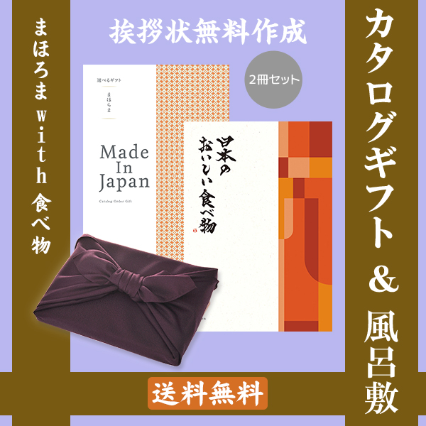 【紫色の風呂敷包み】カタログギフト まほらまメイドインジャパンwith日本のおいしい食べ物 NP16茜 [送料無料] ●1737a216f74091446