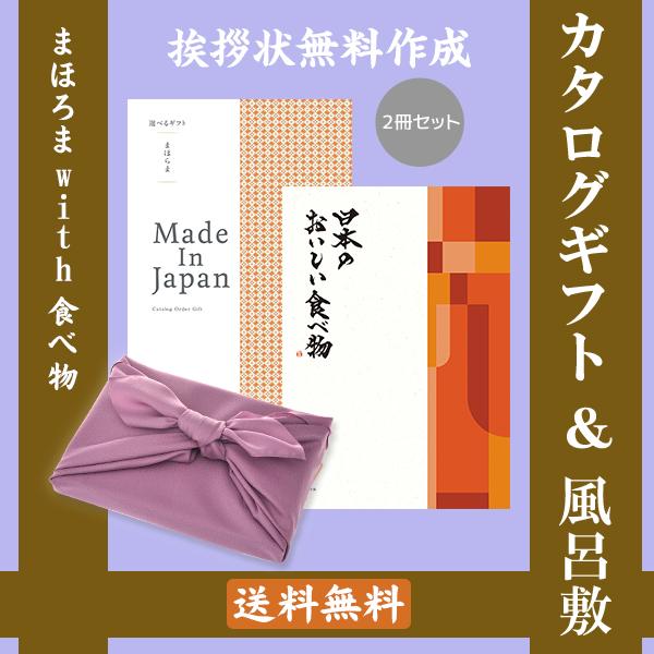 【薄紫の風呂敷包み】カタログギフトまほらまメイドインジャパンNP16with茜+フジ 日本のおいしい食べ物●17145216f74091447
