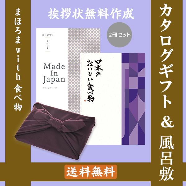 【紫色の風呂敷包み】カタログギフト まほらまメイドインジャパンwith日本のおいしい食べ物 NP19藤 [送料無料] ●1737a219f74091446