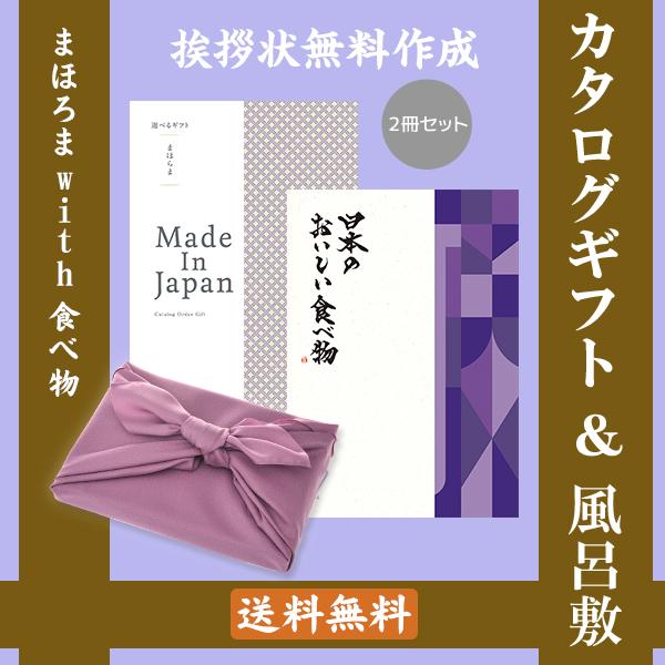 【薄紫の風呂敷包み】カタログギフトまほらまメイドインジャパンNP19with藤+フジ 日本のおいしい食べ物●17145219f74091447