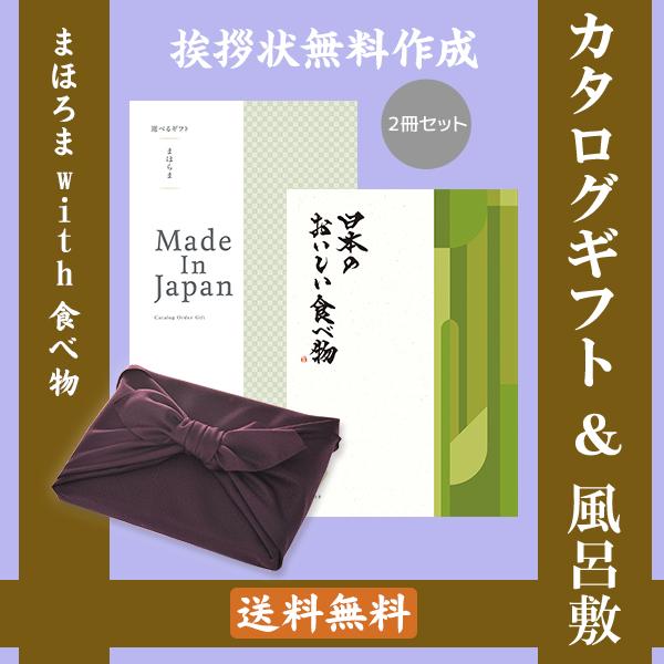 【紫色の風呂敷包み】カタログギフトまほらまメイドインジャパンNP21with柳+ムラサキ日本のおいしい食べ物●17145221f74091446