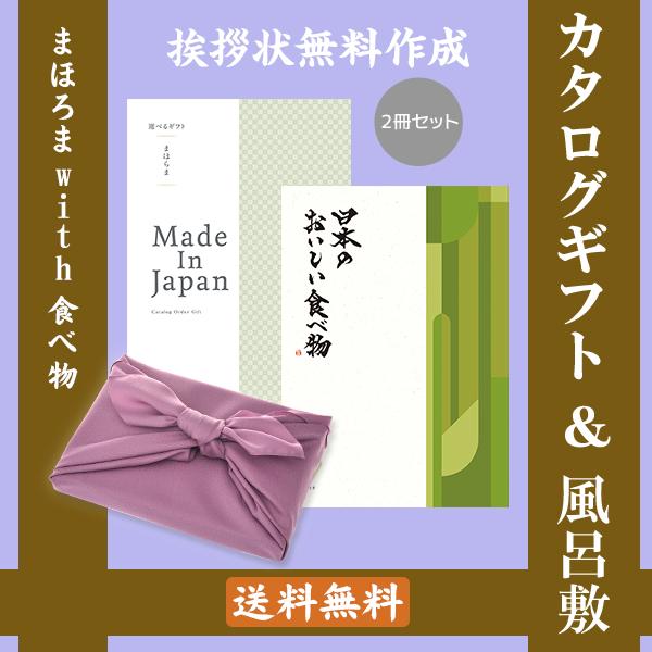 【薄紫の風呂敷包み】カタログギフトまほらまメイドインジャパンNP21with柳+フジ 日本のおいしい食べ物●17145221f74091447
