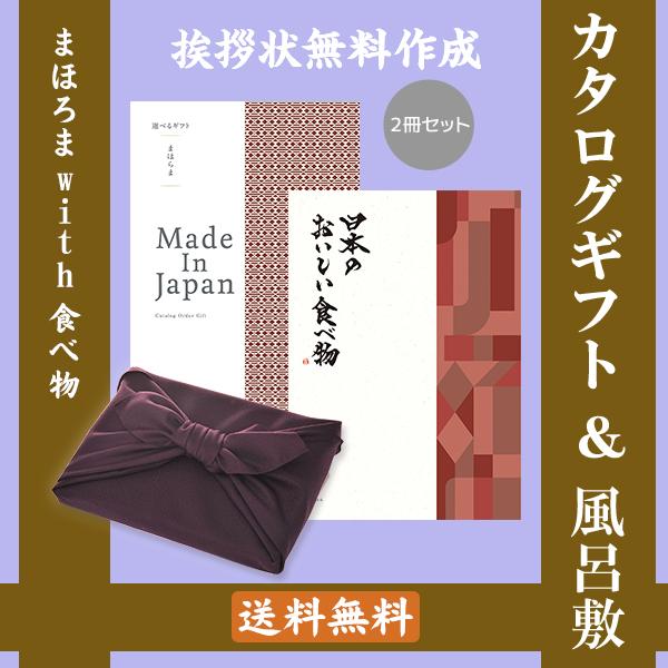 【紫色の風呂敷包み】カタログギフトまほらまメイドインジャパンNP26with伽羅+ムラサキ 日本のおいしい食べ物●17145226f74091446