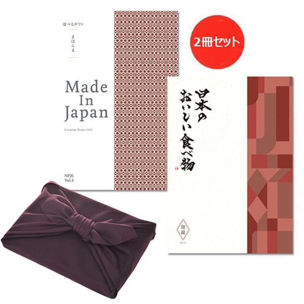 【紫色の風呂敷包み】カタログギフト まほらまメイドインジャパンwith日本のおいしい食べ物 NP26伽羅【2冊から商品を2点お選びいただけます】 [送料無料] ●1737a226