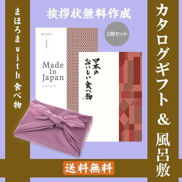 【薄紫の風呂敷包み】カタログギフトまほらまメイドインジャパンNP26with伽羅+フジ 日本のおいしい食べ物  ●17145226f74091447