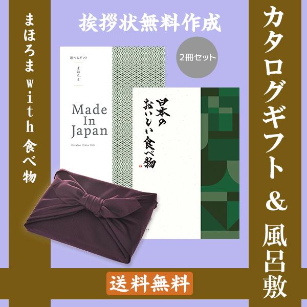 【紫色の風呂敷包み】カタログギフト まほらまメイドインジャパンwith日本のおいしい食べ物 NP29唐金 [送料無料] ●1737a229f74091446
