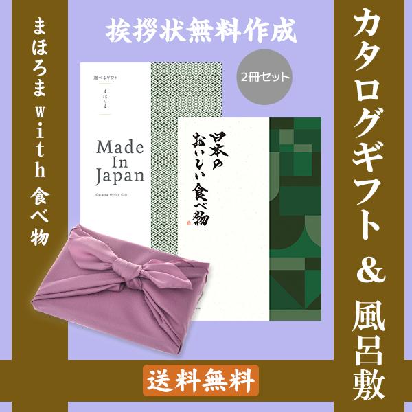【薄紫の風呂敷包み】カタログギフトまほらまメイドインジャパンNP29with唐金+フジ 日本のおいしい食べ物●17145229f74091447
