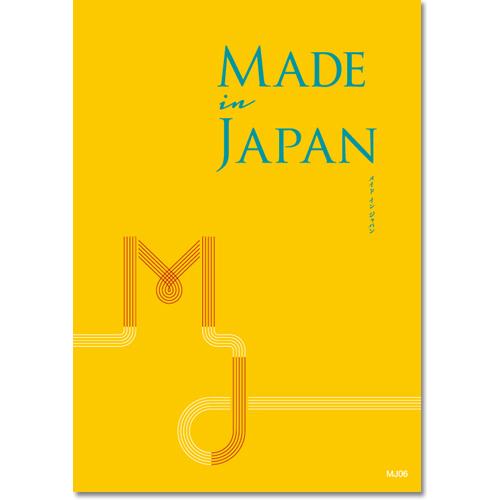 カタログギフト メイドインジャパンMJ06[送料無料] ●1738a006