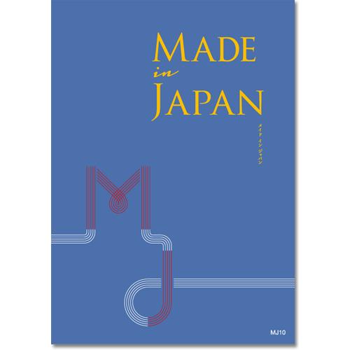 カタログギフト メイドインジャパンMJ10[送料無料] ●1738a010
