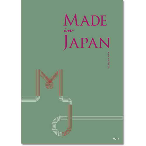 カタログギフト メイドインジャパンMJ14[送料無料] ●1738a014