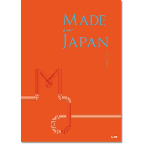 カタログギフト メイドインジャパンMJ16 [送料無料] ●1738a016