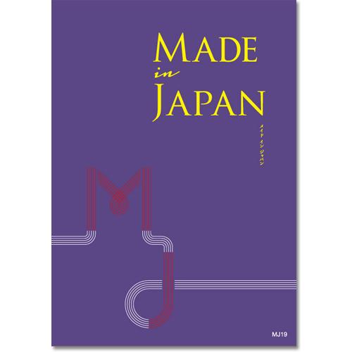 カタログギフト メイドインジャパンMJ19 [送料無料] ●1738a019