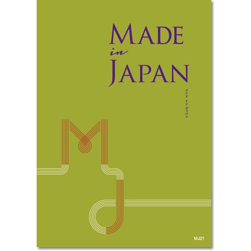 カタログギフト メイドインジャパンMJ21 [送料無料] ●1738a021