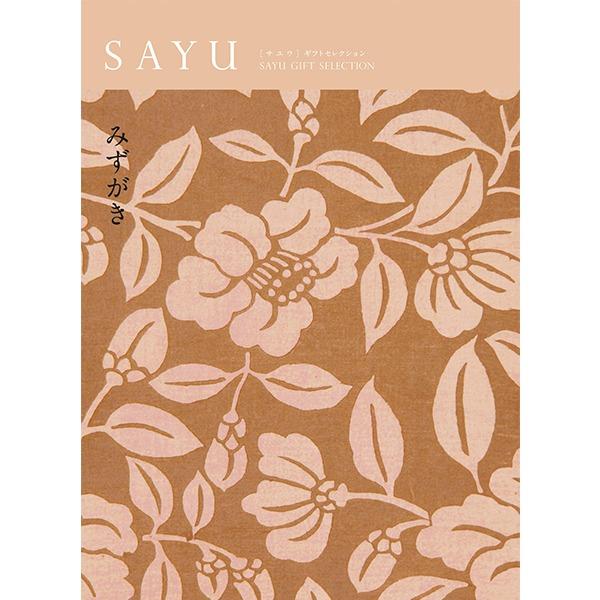 カタログギフト SAYU(サユウ) みずがき(水柿)コース [送料無料] ●1613s504