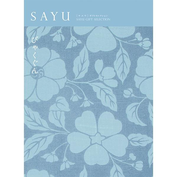 カタログギフト SAYU(サユウ) びゃくぐん(白群)コース [送料無料] ●1613s505