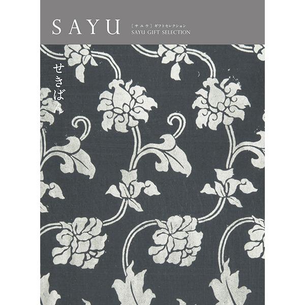 カタログギフト SAYU(サユウ) せきばん(石板)コース [送料無料] ●1613s506