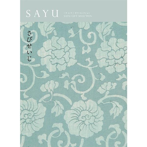 カタログギフト SAYU(サユウ) さびせいじ(錆青磁)コース [送料無料] ●1613s507