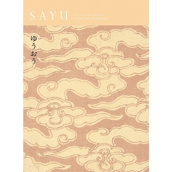 カタログギフト SAYU(サユウ) ゆうおう(雄黄)コース [送料無料] ●1613s508