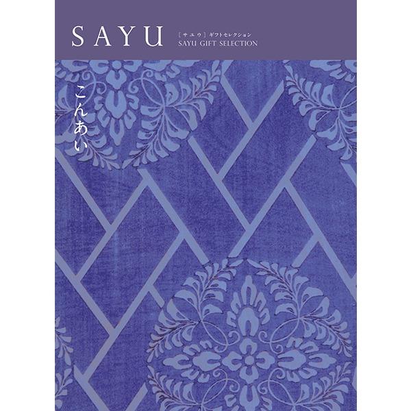 カタログギフト SAYU(サユウ) こんあい(紺藍)コース [送料無料] ●1613s510