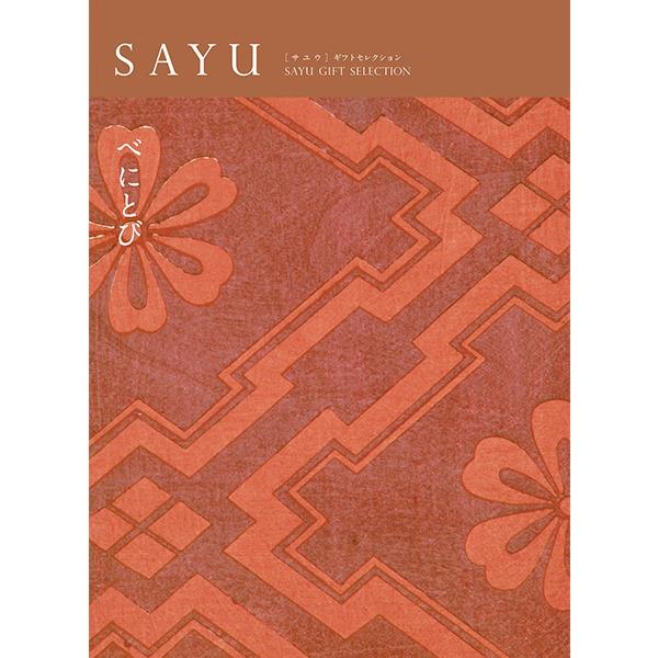 カタログギフト SAYU(サユウ) べにとび(紅鳶)コース [送料無料] ●1613s514