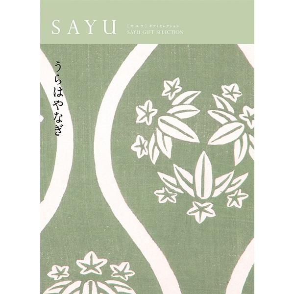 カタログギフト SAYU(サユウ) うらはやなぎ(裏葉柳)コース [送料無料] ●1613s516