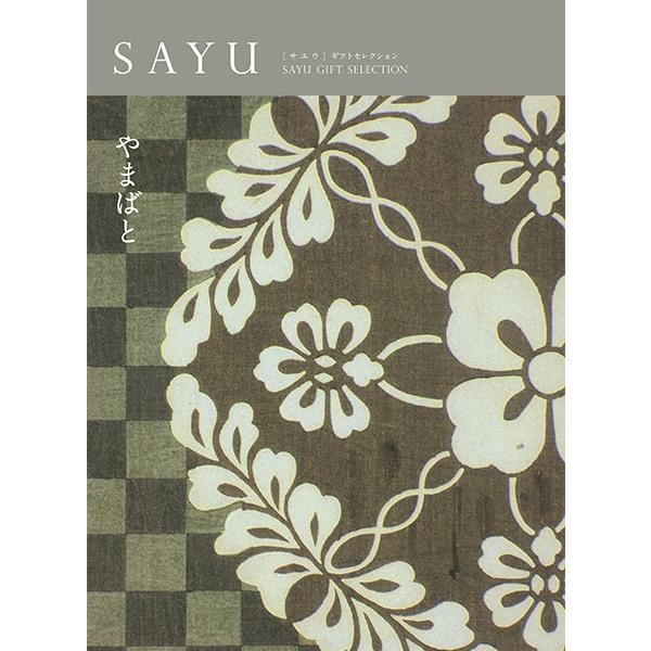 カタログギフト SAYU(サユウ) やまばと(山鳩)コース [送料無料] ●1613s519