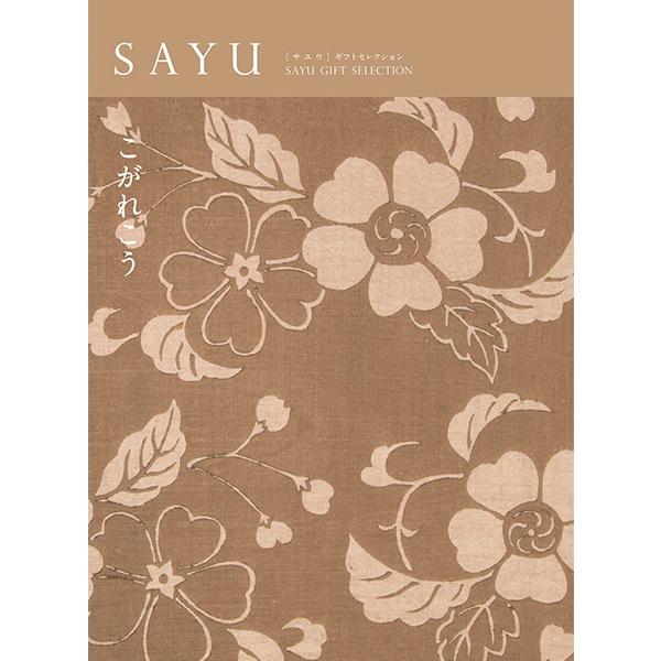 カタログギフト SAYU(サユウ) こがれこう(焦香)コース [送料無料] ●1613s521