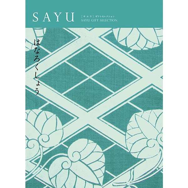 カタログギフト SAYU(サユウ) はなろくしょう(花緑青)コース [送料無料] ●1613s524