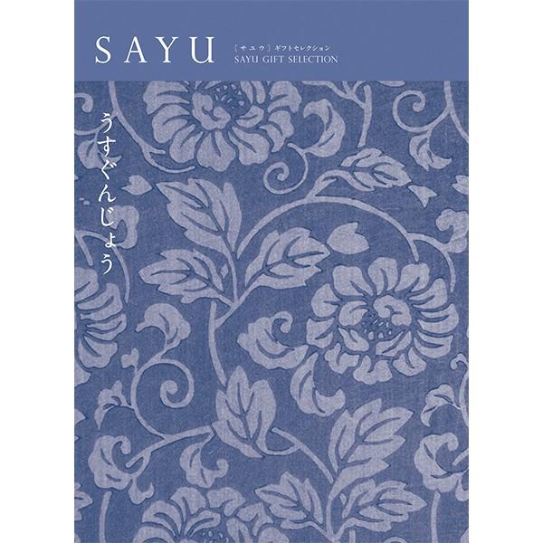 カタログギフト SAYU(サユウ) うすぐんじょう(薄群青)コース [送料無料] ●1613s531
