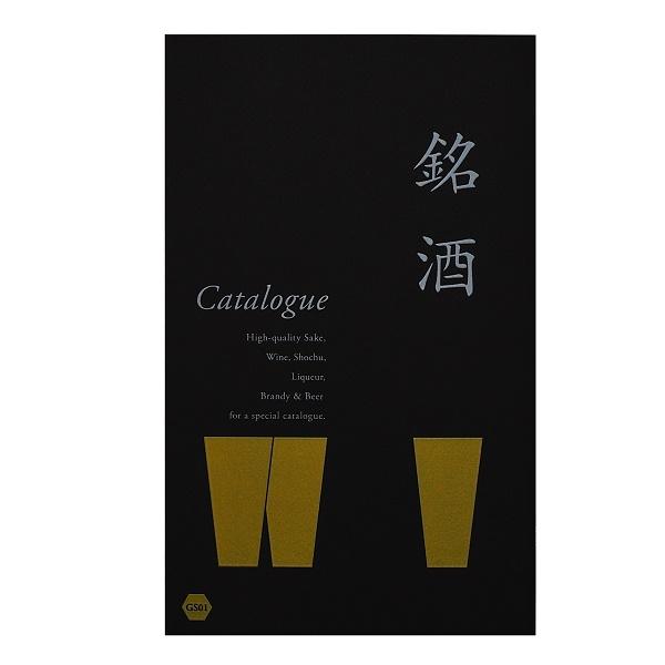 お酒を選べるカタログギフト 銘酒 GS01 / 送料無料 ●18141006