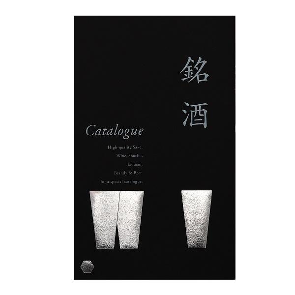 お酒を選べるカタログギフト 銘酒 GS05【1冊から商品を2点お選びいただけます】 / 送料無料 ●18141021