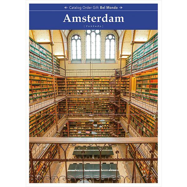 カタログギフト Belmond(ベルモンド) Amsterdam(アムステルダム)