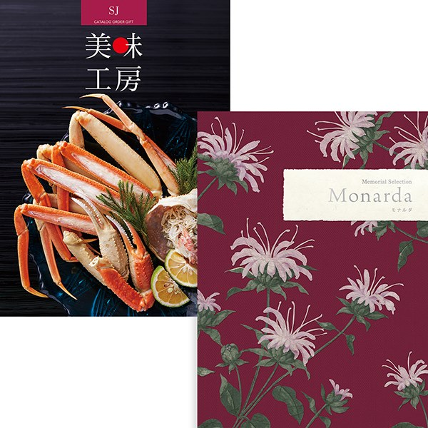 メモリアルセレクション with 美味工房 <モナルダ+SJ>コース カタログギフト [送料無料] ●19013326