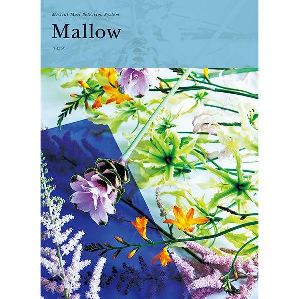 カタログギフト Mistral(ミストラル) Mallow(マロウ) [送料無料] ●19031005
