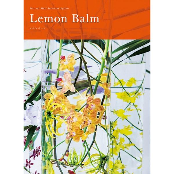カタログギフト Mistral(ミストラル) Lemon Balm(レモンバーム) [送料無料] ●19031010