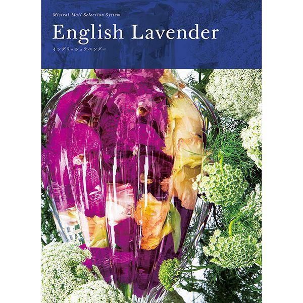 カタログギフト Mistral(ミストラル) English Lavender(イングリッシュラベンダー) [送料無料] ●19031016
