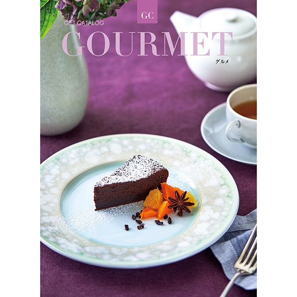 Gourmet(グルメ) GCコース グルメカタログギフト [送料無料] ●19086008